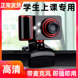 HD video camera computer desktop notebook with a built-in microphone Microphone class private network class distance learning facilities Beauty Night Live free home usb external drive