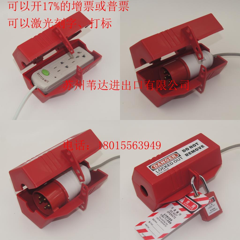 USD 14.29] brady industrial power supply electrical plug lock box BD ...