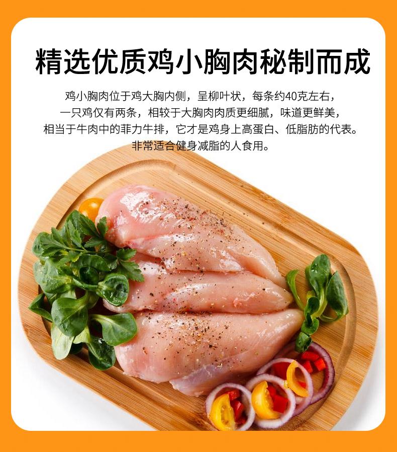 肯德基供应商 大江食品 即食鸡胸肉 80g*14袋 图2