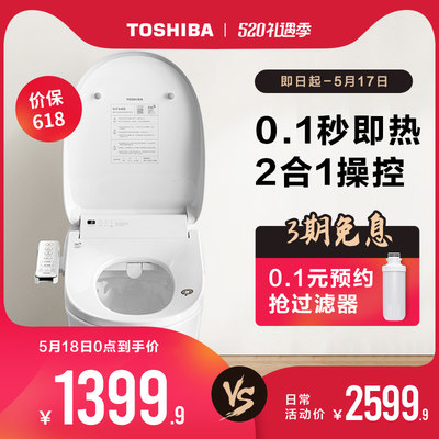 Toshiba smart toilet smart cover fully automatic home rinsing machine with heating dry motor seat t3p