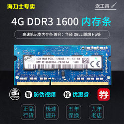 SK Genuine Hercules DDR3 1600 4G 8G Notebook Messenger Bar DDR3L Compatible Lenovo ASUS Double Channel Bao Shunfeng