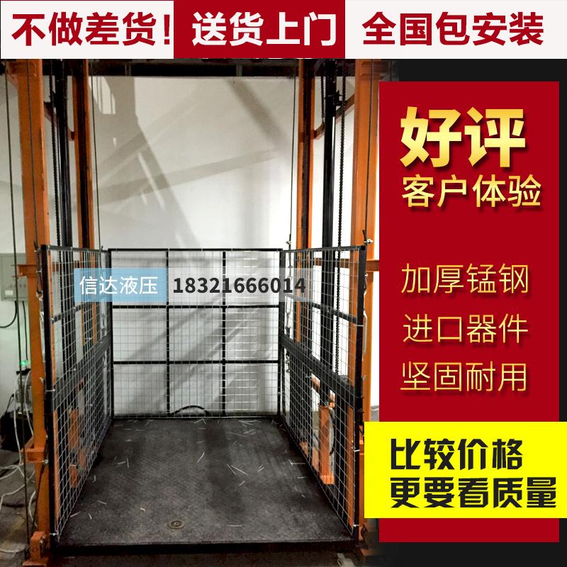 Грузовой лифт электрический гидравлический лифт грузовой лифт гидравлический грузовой лифт простой грузовой лифт лифт лифт бытовой лифт Cinda