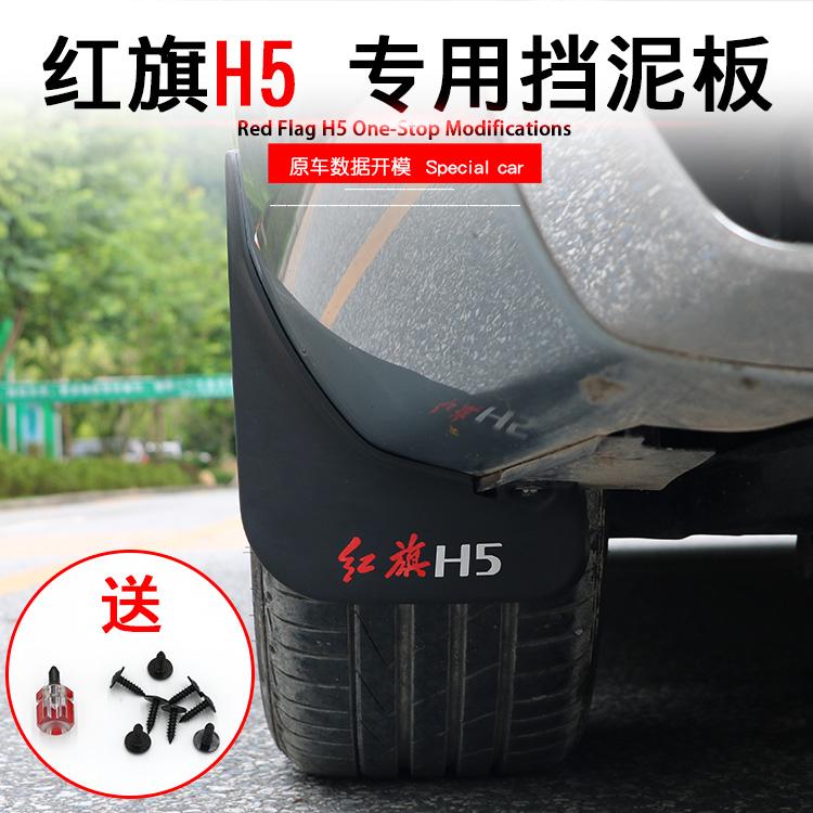 Lá cờ đỏ H5 fender sửa đổi đặc biệt phụ tùng xe hơi chắn bùn chắn bùn bánh xe chống bùn bảo vệ nước chống bẩn