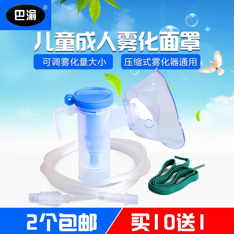 雾化面罩成人儿童家用医用一次性雾化杯雾化管套装压缩雾化机配件