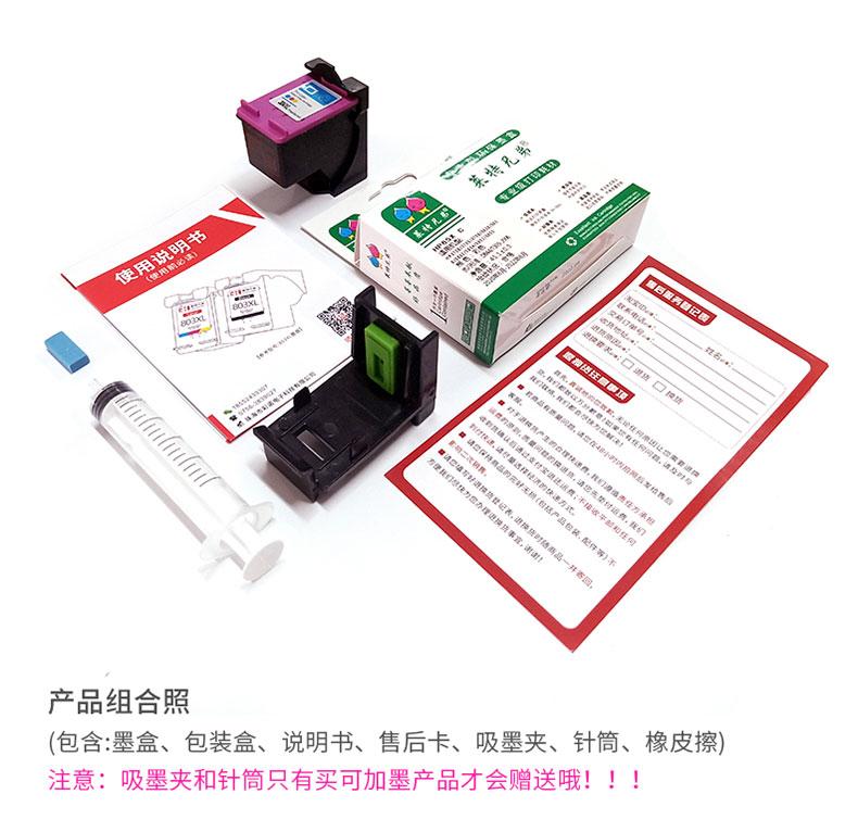 莱特兄弟适用惠普墨盒印表机墨盒黑色彩色可加墨连喷连续供墨系统详细照片