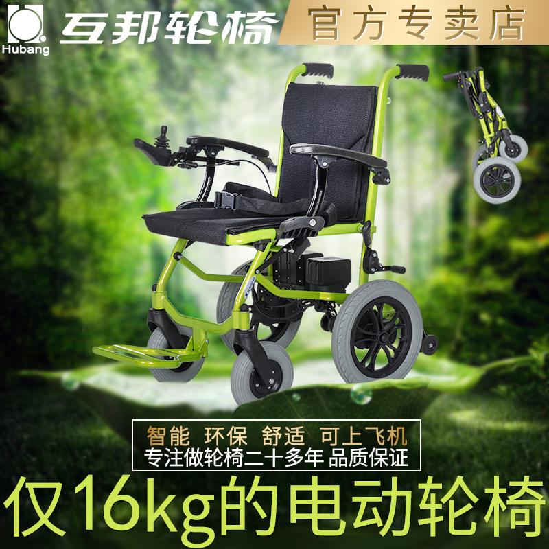 互邦電動輪椅HBLD3-D雙鋰電池上飛機折疊輕便老人殘疾人代步車