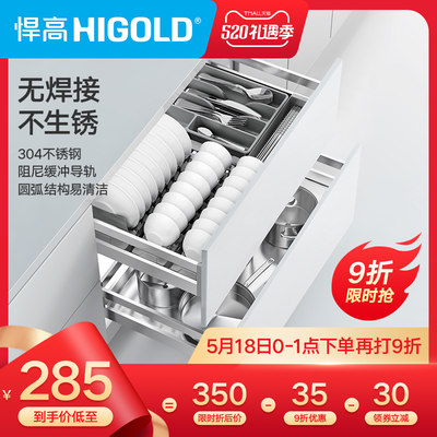 HIGOLD / 悍 高 拉篮 kitchen cabinet 304 stainless steel cabinet built-in bowl basket double drawer bowl stand