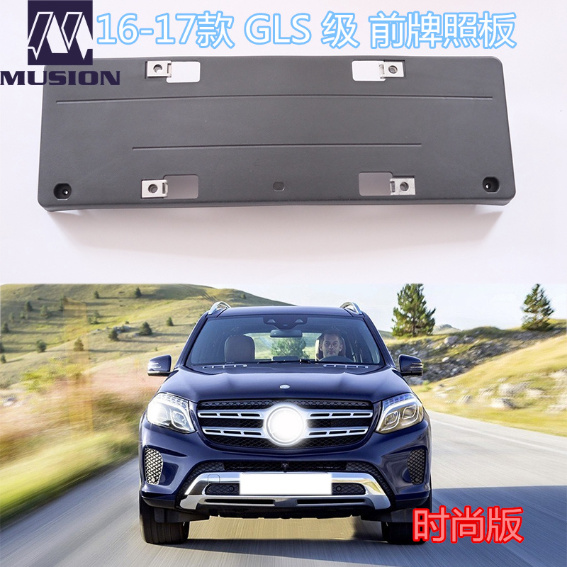 Service content Support for installation & Manse applicable Mercedes-Benz GLS350 GLS400 GLS450 GLS500 pre ...