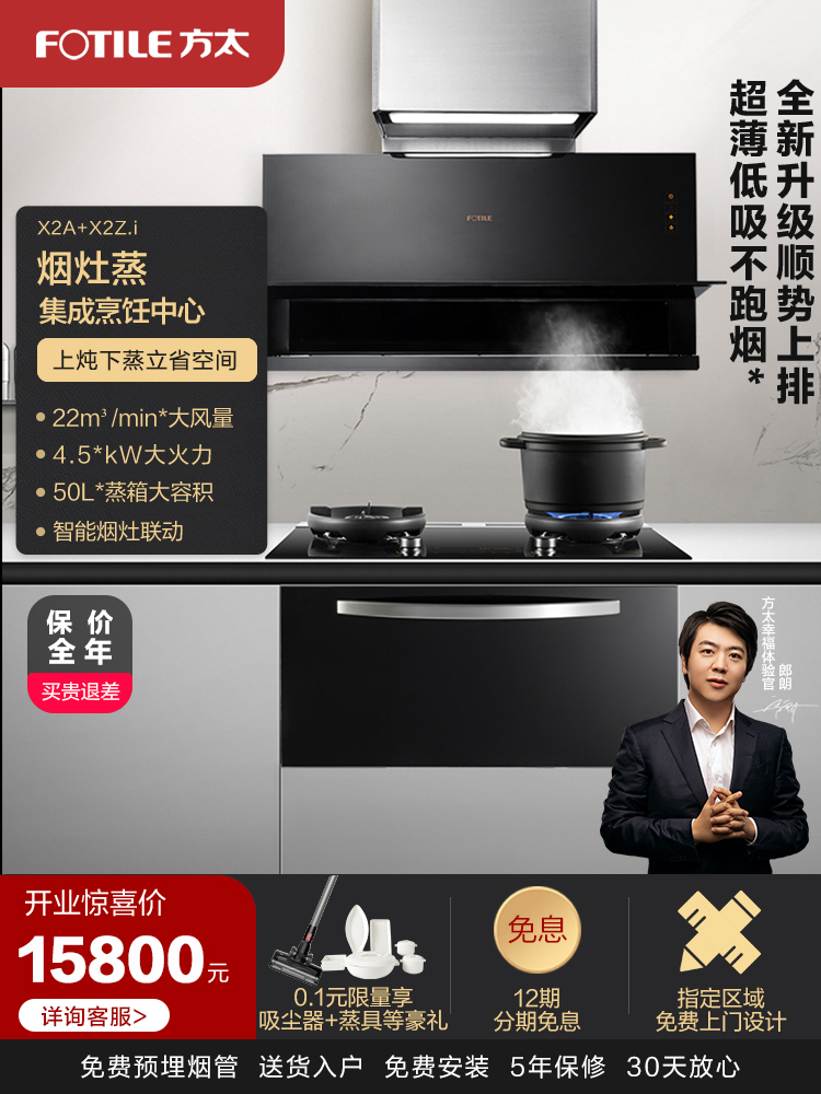 Integrated 竈 New Upgrades) Fangtai X2A-X2Z.i 竈 The Steaming Cooker Integrated Cooking Center Flagship Store