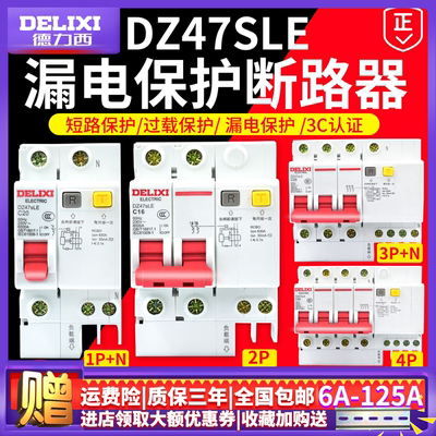 Deli West Air Switch Belt Leakage Protection Pack DZ47SLE Circuit Breaker 63 Household Leiss 2P32A401P + N