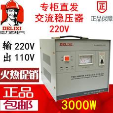 Импульсный источник питания Delixi 3000W TND-3000VA