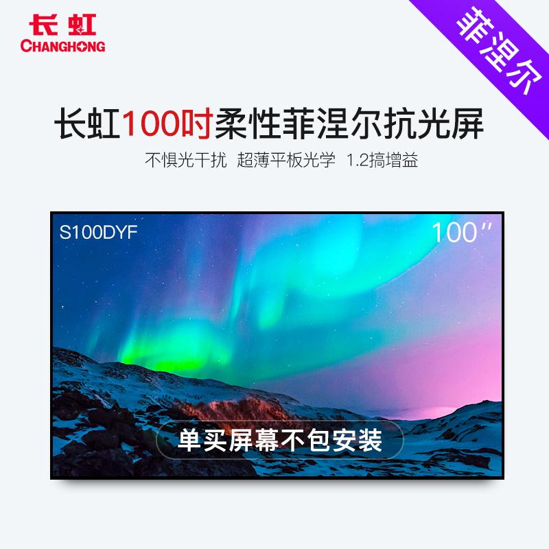 Changhong/长虹100吋激光电视柔性菲涅尔抗光屏幕 S100DYF 免费上门安装(非电视需搭配激光电视使用)