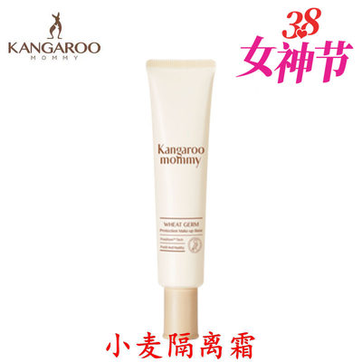Kangaroo mother pregnant woman isolation cream anti-radiation moisturizing concealer natural isolation cream for pregnant women