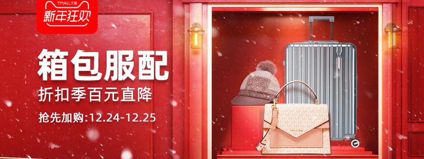 天猫精选 箱包服配 新年狂欢大促