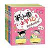 【米小圈上学记】二年级全套4册