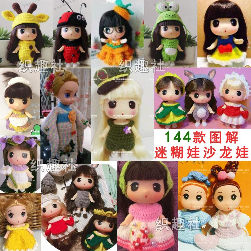 沙龙钩针【144款】v沙龙冬己sa娃衣娃娃玩偶钩针系列衣服图解打包