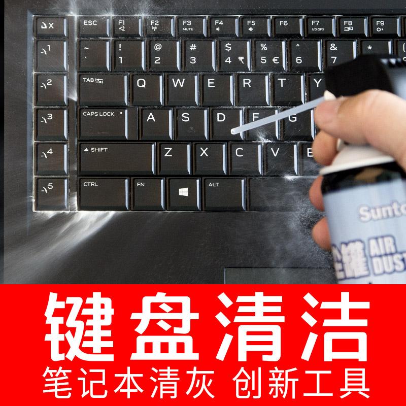 展途除尘罐键盘清洁清洗清理神器工具笔记本电脑相机手机压缩空气