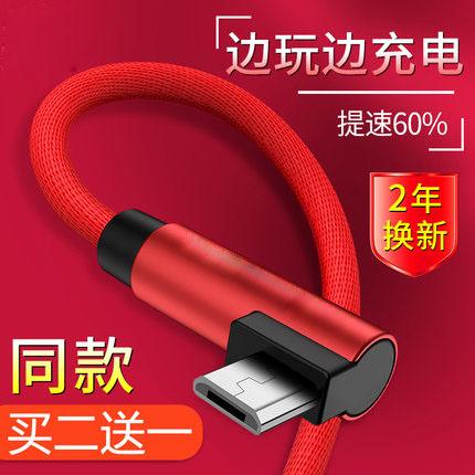 Huawei vinh quang Chơi 4X5X7i4A4C3C3X đèn flash đầu sạc nhanh dòng dữ liệu 2A5V - Phụ kiện kỹ thuật số