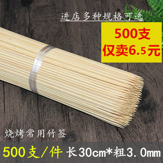Barbecue bamboo skewers bulk 30cm*3.0mm skewers fragrant fried skewers oden and spicy tools disposable bamboo skewers