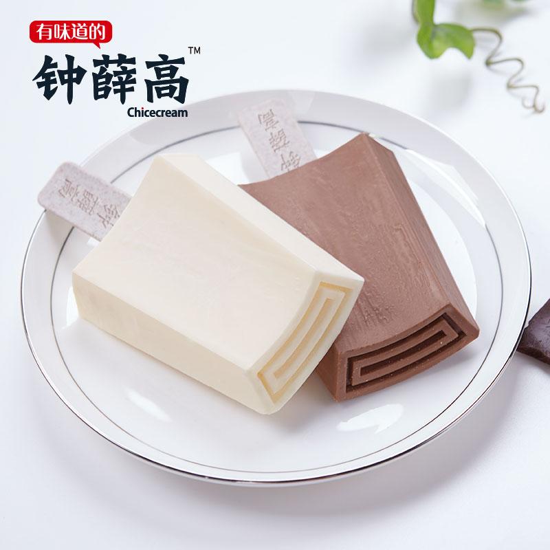 【钟薛高】本味系列牛奶巧克力雪糕11支-优惠价15元销量4661件