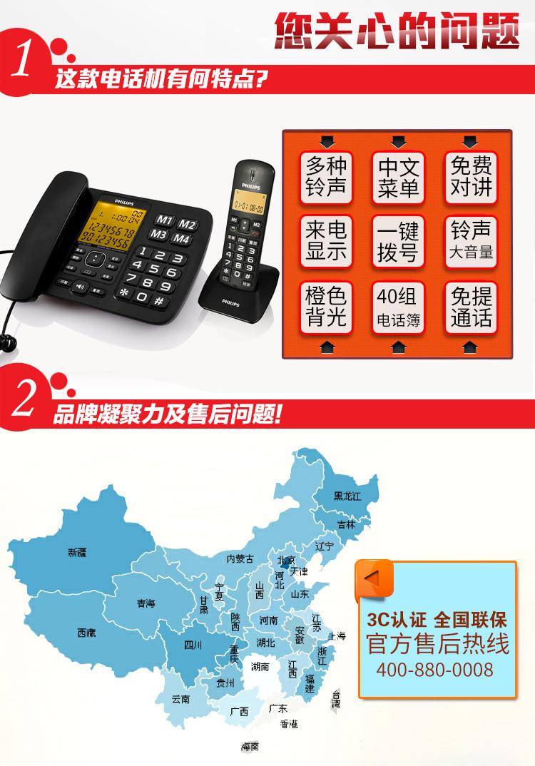 飞利浦DCTG152无绳电话机 固定座机 办公 家用 老人 无线子母机