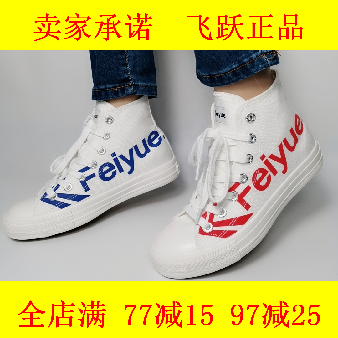 feiyue/v黑白高帮黑白红蓝大标男女版小字母款运动休闲鸳鸯帆布鞋
