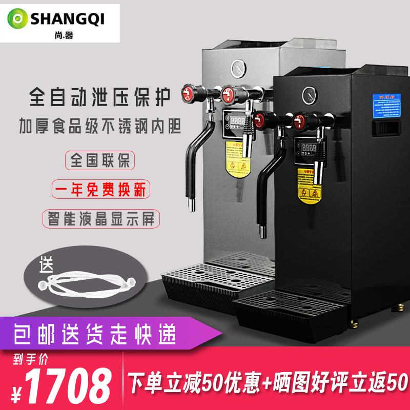 尚器蒸汽开水机商用奶泡机全自动奶茶店多功能萃茶机奶盖机开水器