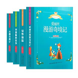 爱丽丝漫游奇境记儿童阅读故事书籍