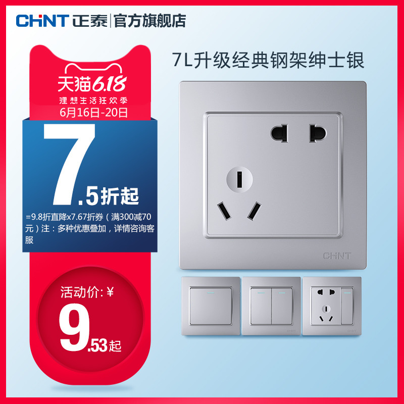 Zhengtai official flagship store 86 type home wall dark installed five-hole air conditioning 16a power outlet usb switch panel