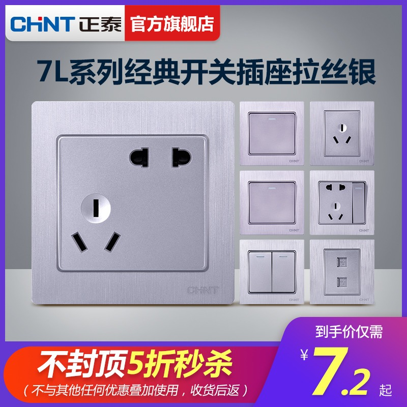 Zhengtai electrician switch socket new NEW7L wire silver inline steel frame switch socket