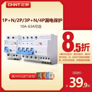 CHINT air leakage protection switch NBE7 home 2P total air circuit breaker 63A gates with open air leakage protection