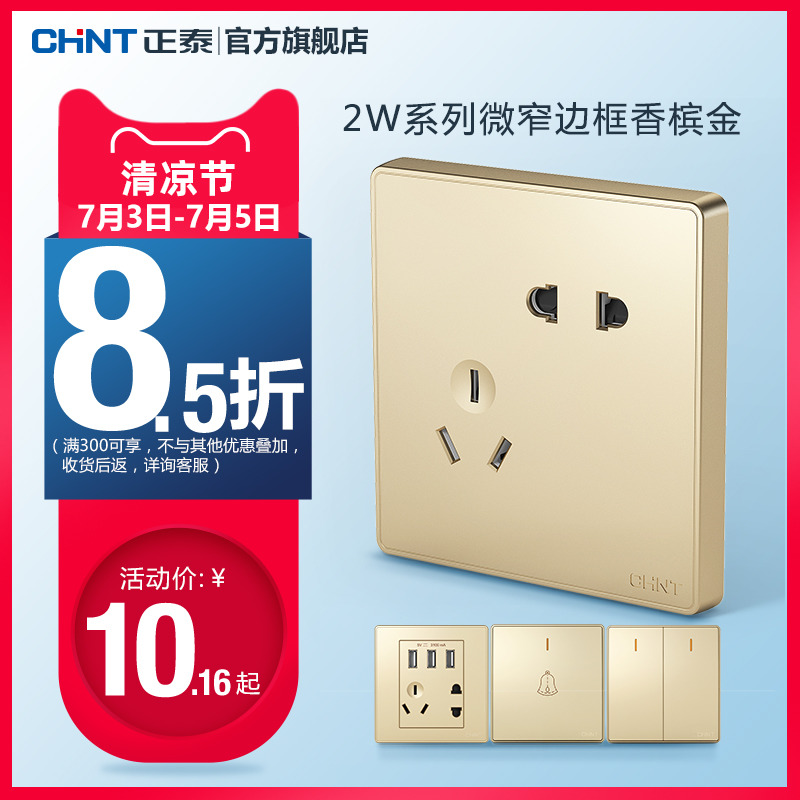 Zhengtai switch socket 86 type NEW2W champagne gold new five-hole two-three plug-in home power USB socket