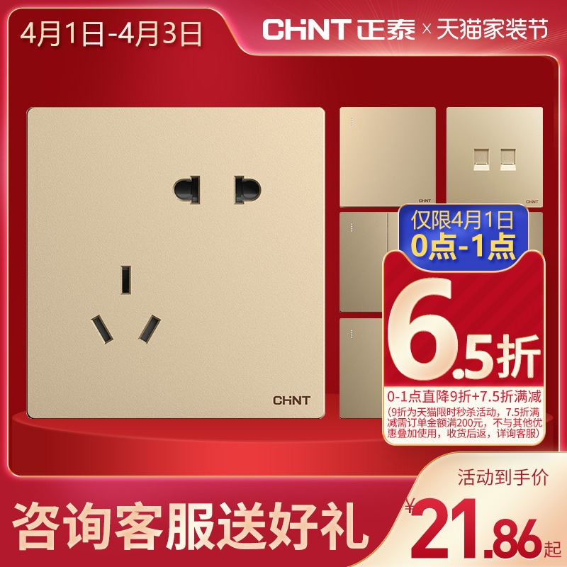 Zhengtai switch socket no border large panel NEW2H champagne gold five-hole socket oblique five-hole switch socket