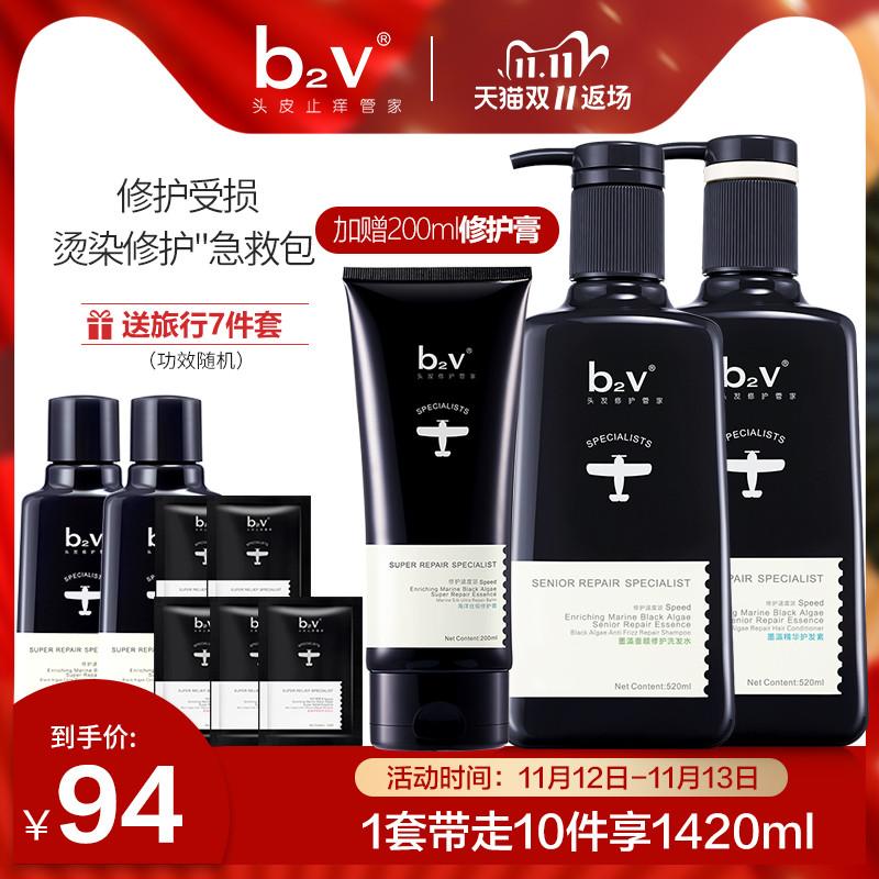 b2v洗发水怎么样好用吗?b2v护发素怎么样?口碑好吗?