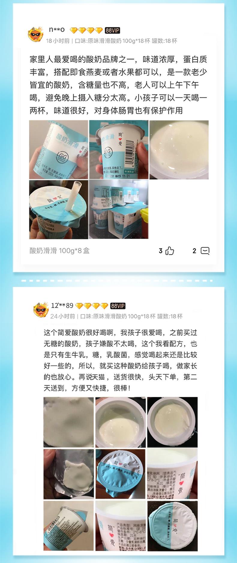 简爱 原味0添加酸奶 100g*18杯 图5
