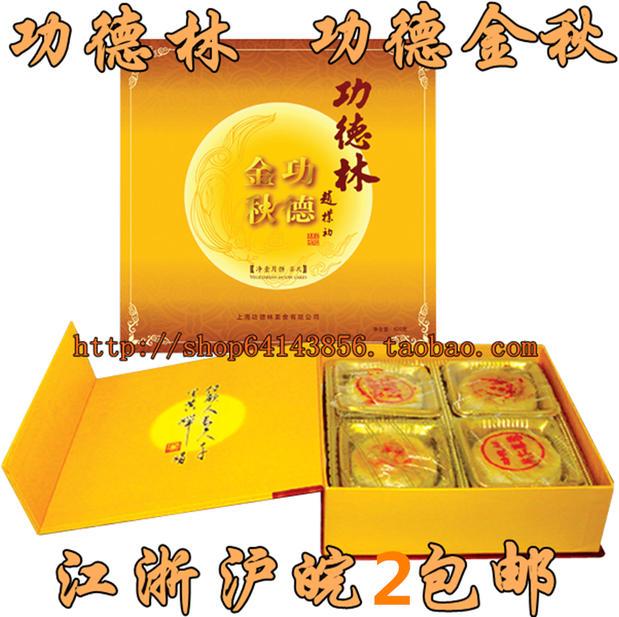 上海特产功德林净素苏式月饼功德林金秋月饼礼盒中秋礼品多省包邮图片