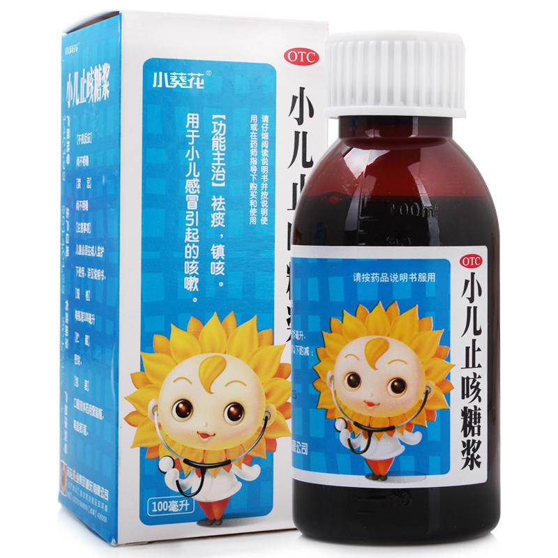 【第二件9元】小葵花小儿止咳糖浆100ml