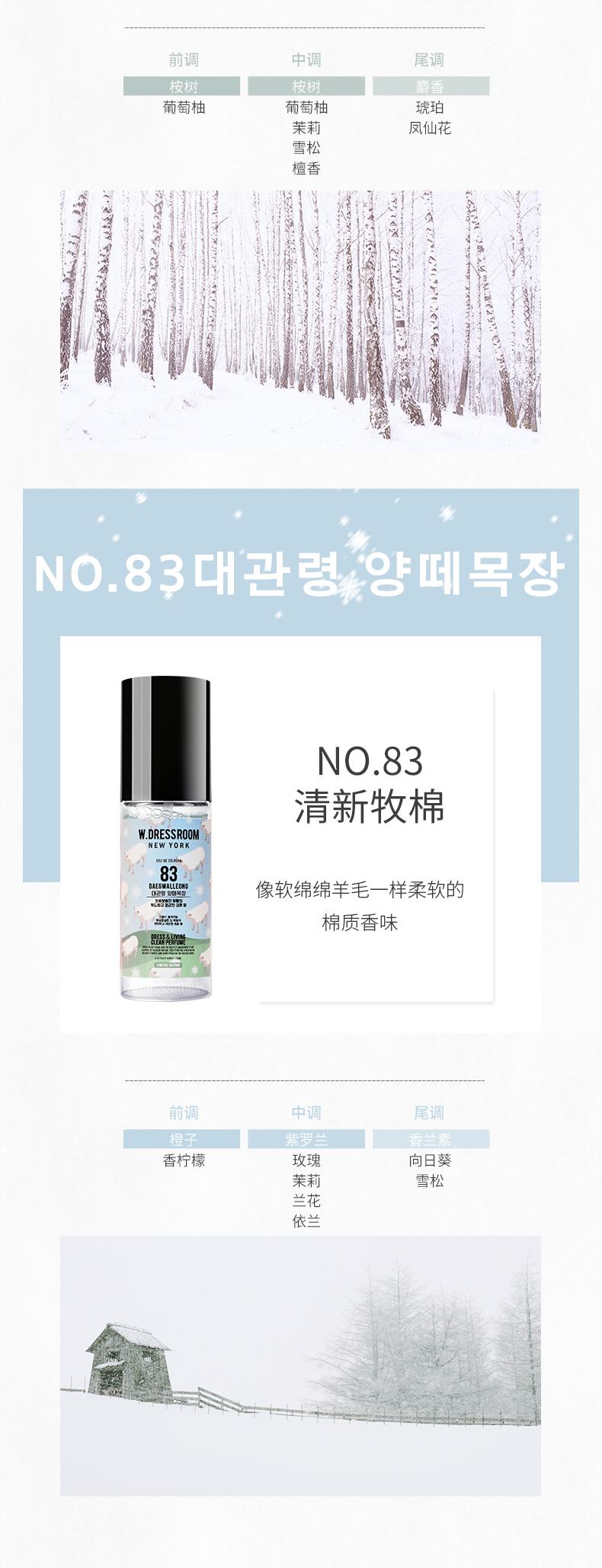 多丽丝衣物香氛喷雾除味室内空气清新剂韩国香水详细照片