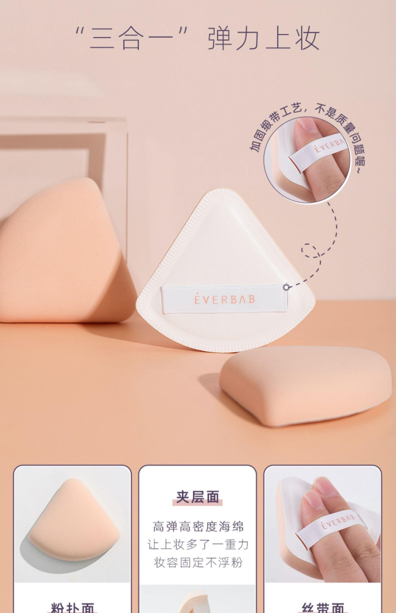 棉花糖三角饭团气垫粉扑粉饼2只5