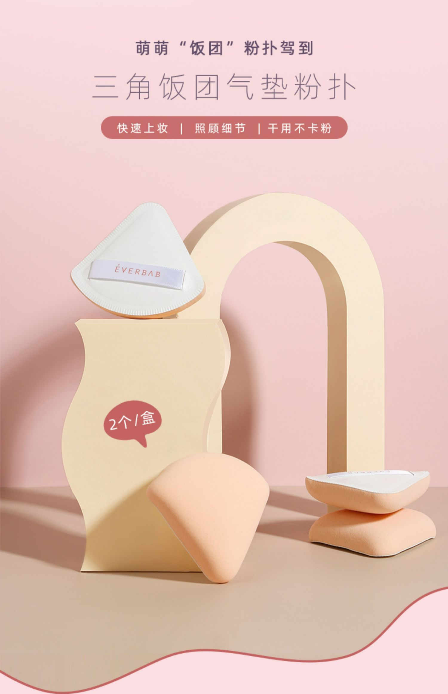 everbab棉花糖气垫粉扑粉饼扑2个装8