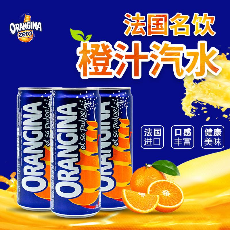 法国汲那 香橙果汁汽水饮料330ml*3