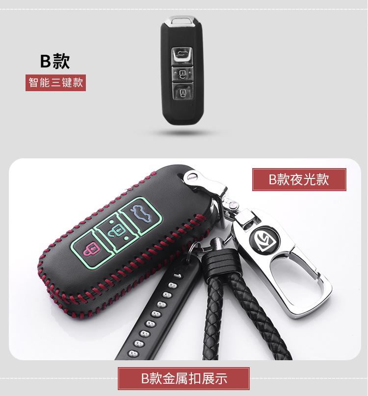 专用宝骏车钥匙包套真皮钥匙扣遥控详细照片