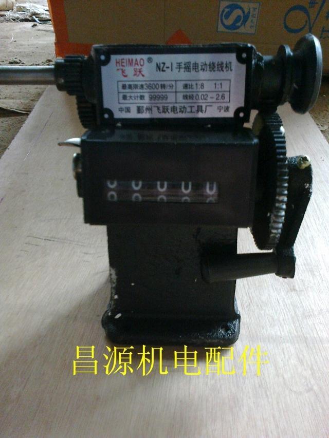 Máy cuộn dây kỹ thuật số Changyuan New Zealand Máy cuộn dây tay quay Feiyue Phụ tùng động cơ Điện công cụ phần cứng