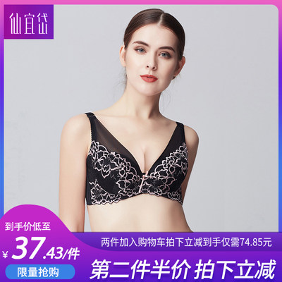 Xianyi 岱 big breast show small text bra sexy full cup underwear female thin model large size gathered adjustment