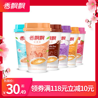 Fragrant fluttering milk tea classic original strawberry wheat incense combination official authentic milk tea cup dressing drinch