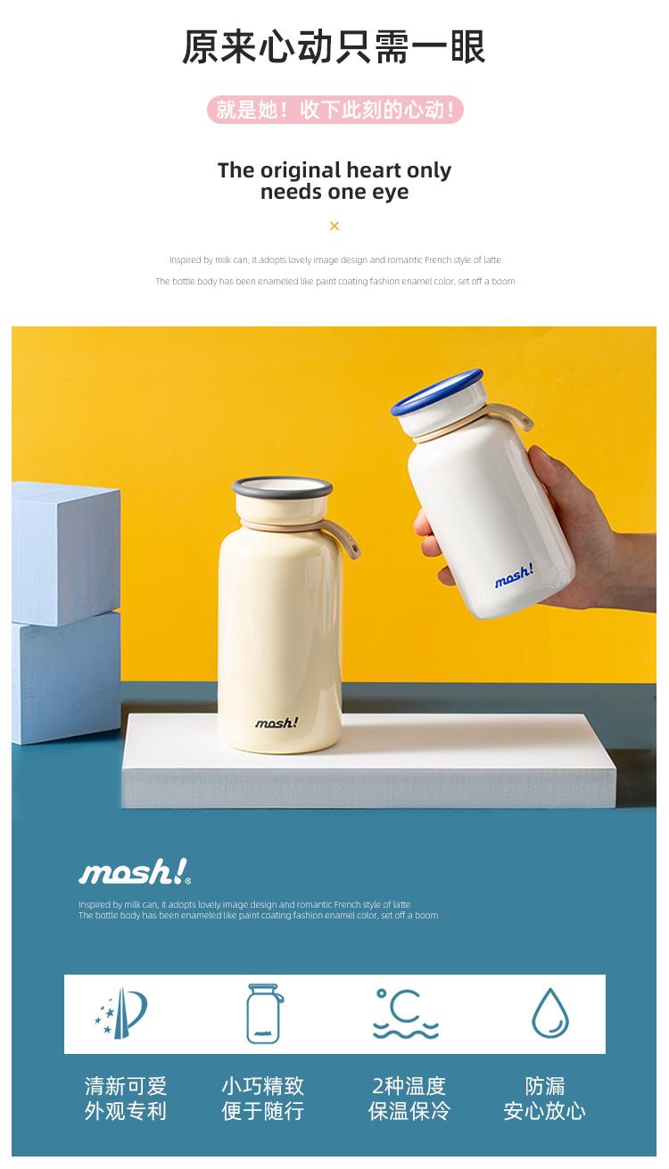 保温杯日本mosh儿童学生创意便携牛奶杯