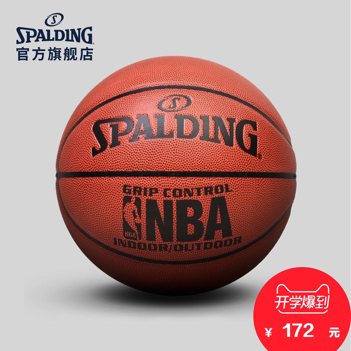 SPALDING официальный флагманский магазин NBA классическая пальма контроль комнатный на открытом воздухе кожзаменитель баскетбол 74-604Y оригинал 74-221