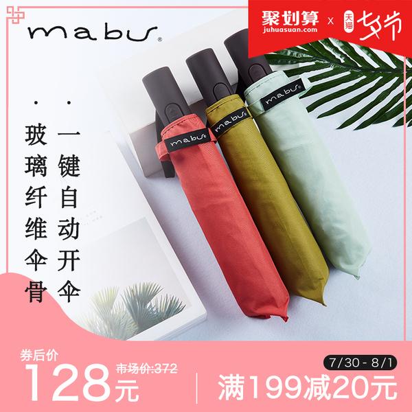 日本进口品牌Mabu全自动防晒防紫外线遮阳伞轻量便携晴雨伞折...