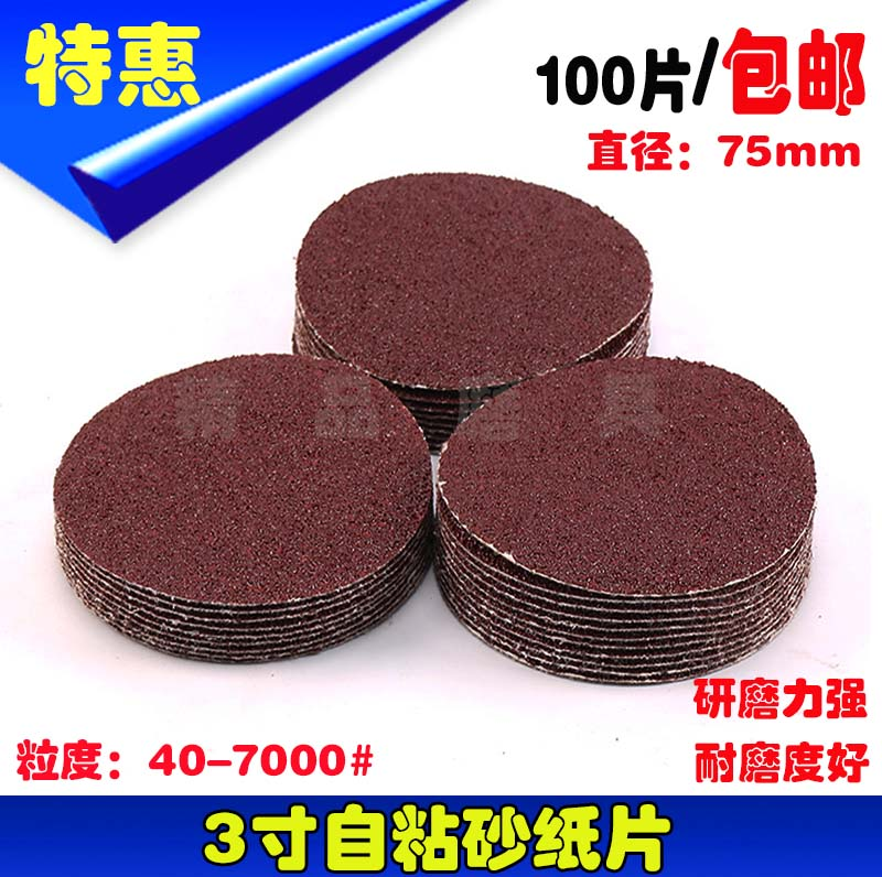 Devoted 1pc Polishing Self-adhesive Disc Polishing Sandpaper Sheet Adhesive Disc Chuck Angle Grinder Sticky Plate For Car Tools