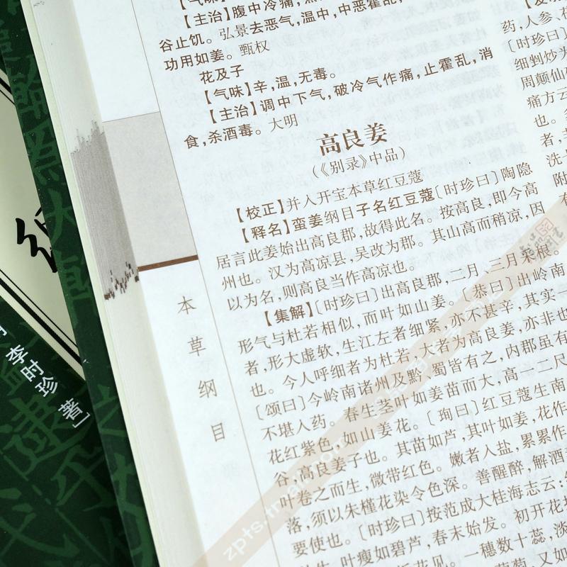"""Бесплатная доставка """"Компендиум по фармакологии"""" ли Шичжэнь полный четырех томах фармации в трудах традиционной китайской медицины режим с иллюстрированными наполовину белый слова ниже часть оказывает влияние натуралистической школы сочинения"""